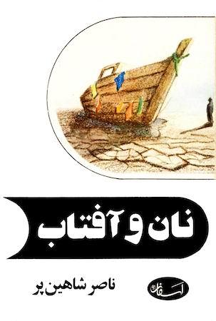 Nan_o_Aftab