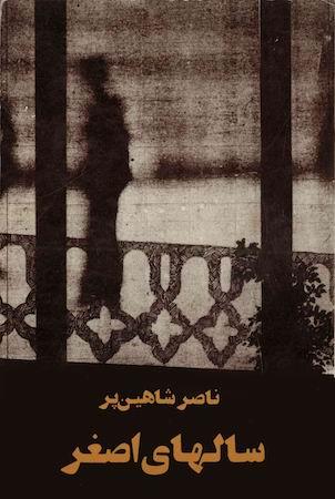Salhaye_Asghar