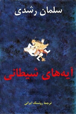 Ayehay-e-Sheytani