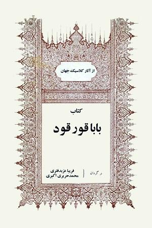 Baba Ghurghud-Farsi
