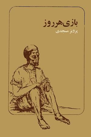 Baziye Har Rooz
