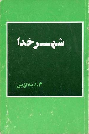 Beh Azin_Shahre Khoda