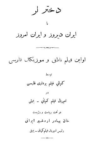 Dokhtar e Lor-Farsi
