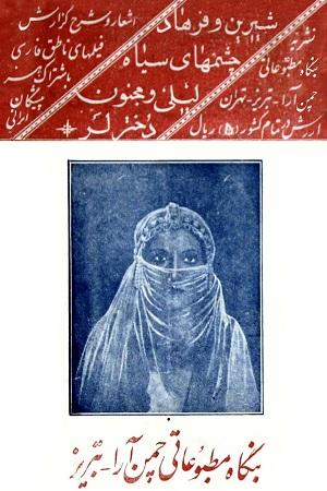 Filmhaye Nateghe Farsi