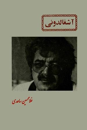Gh-Saaedi-Ashghalduni