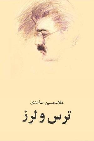 Gh-Saaedi-Tars-o-Larz