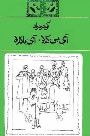 Gh.Saaedi-A-ye_Ba_Kolah