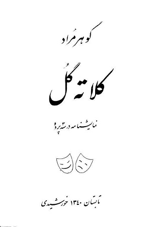 Gh.Saaedi-Kalateh Gol