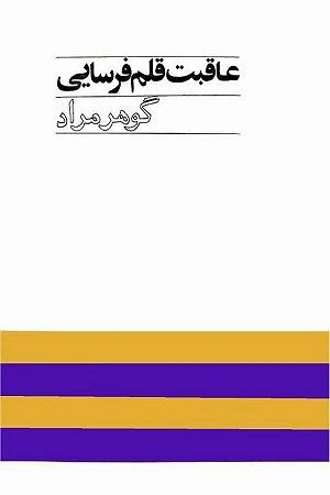 Gh.Saedi-Aghebat-e Ghalmfarsaee