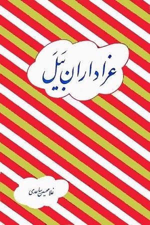 Gh.Saedi-Azadaran-e-Bayal