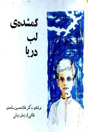 Gh.Saedi-Gomshode_Lab_Darya