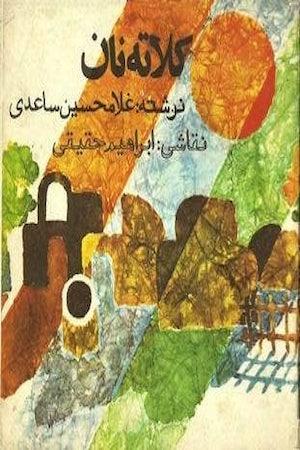 Gh.Saedi-Kalatehnan