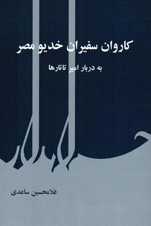 Gh.Saedi-Karven-e Safiran