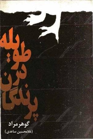 Gh.Saedi-Parandegan Dar Tavileh