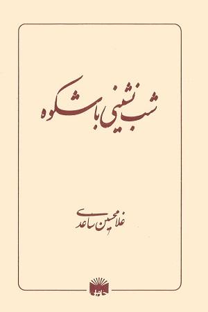 Gh.Saedi-ShabneshiniBashokoh
