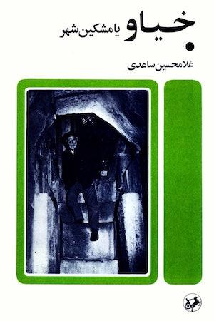 Gh.Saedi-Xiyav