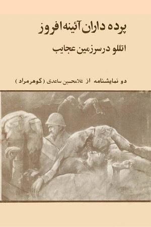 Gh.Saedi-donamayeshname