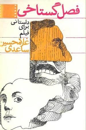 Gh.Saedi-fasle_gostakhi