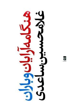 Gh.Saedi-henghameh-arayan-va-baran