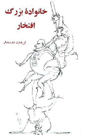 Khanevadeye Bozorg Eftekhar