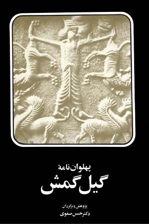Pahlevan Nameye Gilgamesh