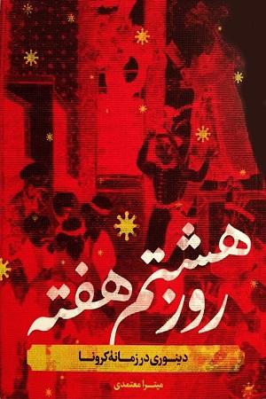 Rooze Hashtome Hafteh