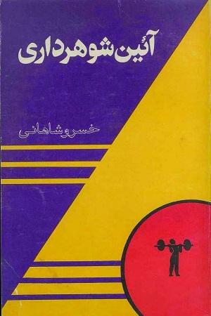 Aeene ShoharDari