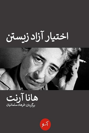 Arendt. Freedom_to_be_free
