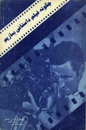 Chegune Filme Dastani Besazim