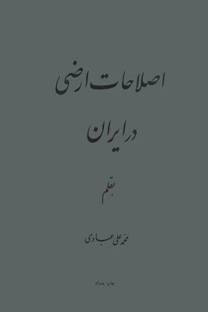 Eslahate Arzi dar Iran