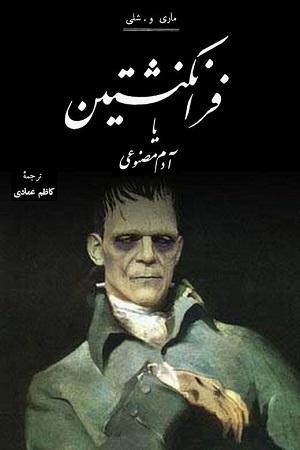 Frankenstein-K.Emadi