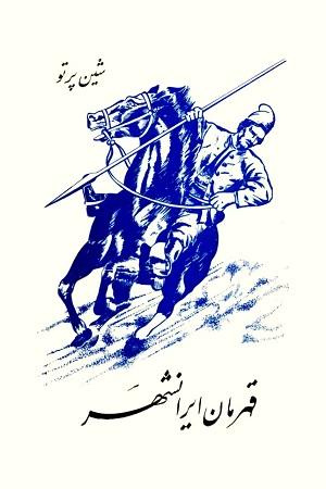 Ghahreman e Iranshahr