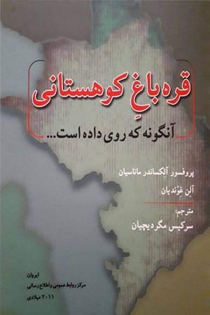Gharebaghe Kuhestani