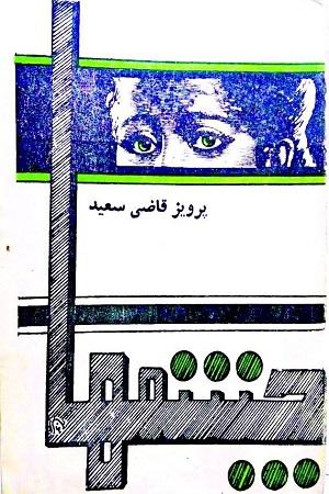Ghazi Saeed_Cheshm-ha