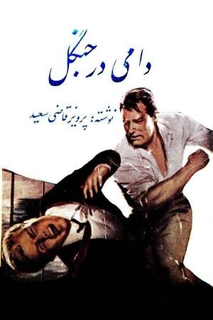 Ghazi Saeed_Dami Dar Jangal