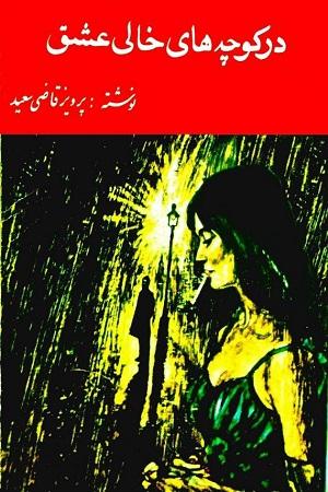 Ghazi Saeed_Dar Kuchehaye Khaliye Eshgh