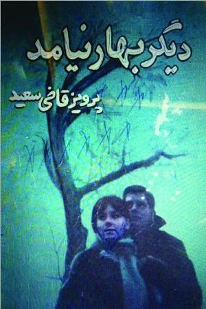 Ghazi Saeed_Digar Bahar Nayamad