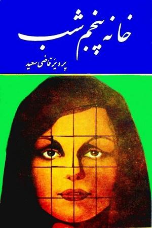 Ghazi Saeed_Khaneye Panjome Shab