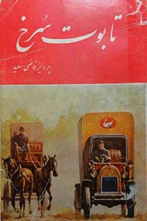 Ghazi Saeed_Taboote Sorkh