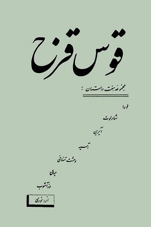 Ghose Ghazah