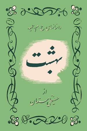 H.M.Hamid-Behesht