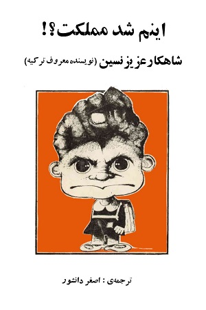Inam Shod Mamlekat