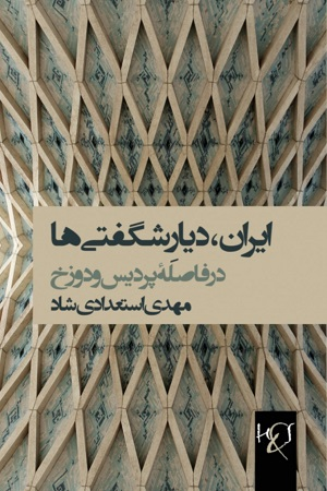 Iran, Diyare Shegeftiha