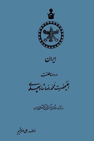 Iran dar Doreye Saltanate Mohamadreza Pahlavi