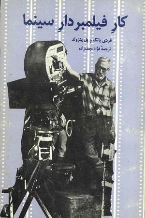 Kare Filmbardare Sinema