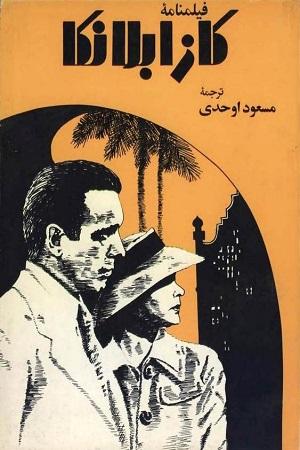 Kazablanka (Filmname)