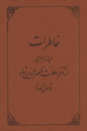 Khaterat Abdollah Bahrami
