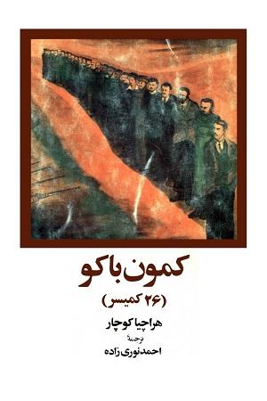 Komone Baku