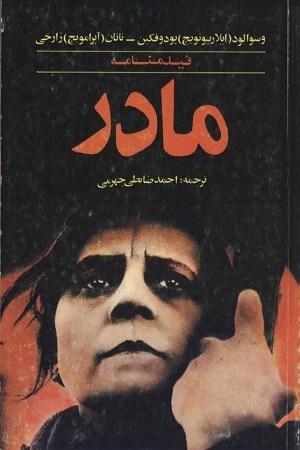 Madar (FilmName)