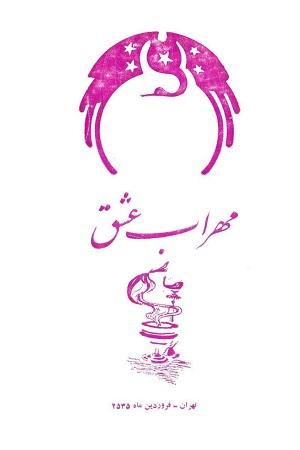 Mehrab-e-Eshgh